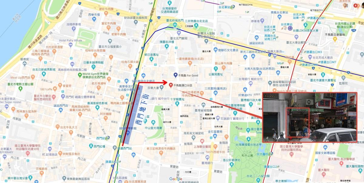 不鳥穀漢口分店-從西門站出發(經西門「地下街6號」出口)