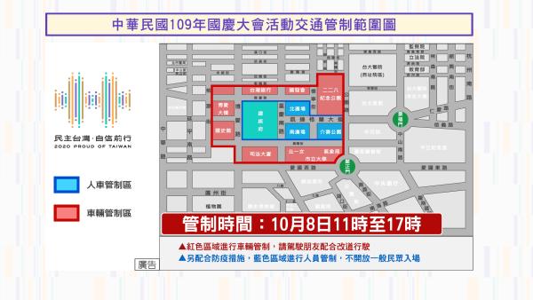 1090922國慶大會預演交管圖