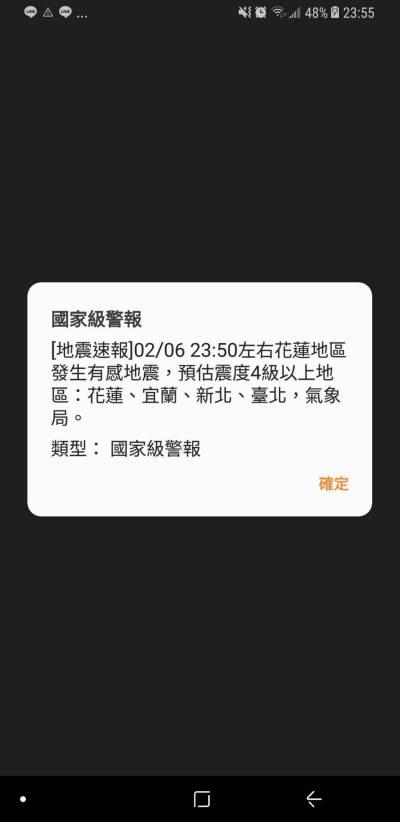 20180206 地震快訊02/06 23:50花蓮縣近海發生規模6.0有感地震,最大震度花蓮縣花蓮市、宜蘭縣南澳7級。