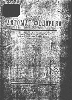 Fedorov manual