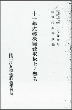 Type 11 Nambu LMG