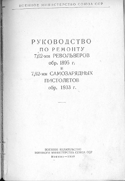M1895 Nagant and TT33 Repair Manual (Russian, 1950)