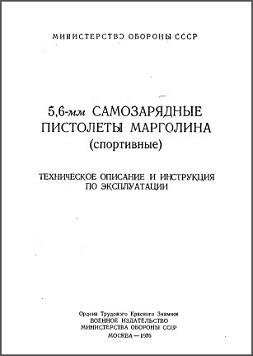 Margolin semiauto pistol technical description and user manual (Russian, 1976)