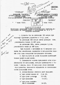 AVT-40 testing report, page 1 (Russian, 1942)