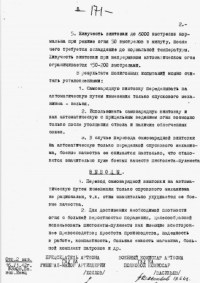 AVT-40 testing report, page 2 (Russian, 1942)