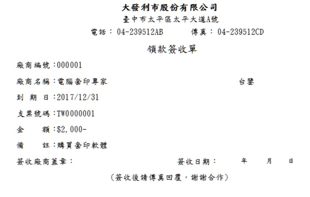 通用表格-領款簽收單套印樣本