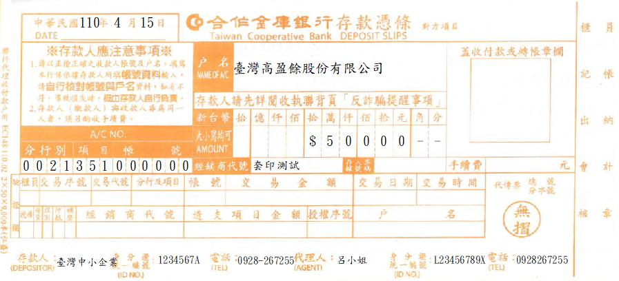 合作金庫商業銀行套印樣本