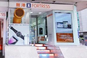 店舖位置 | FORTRESS豐澤