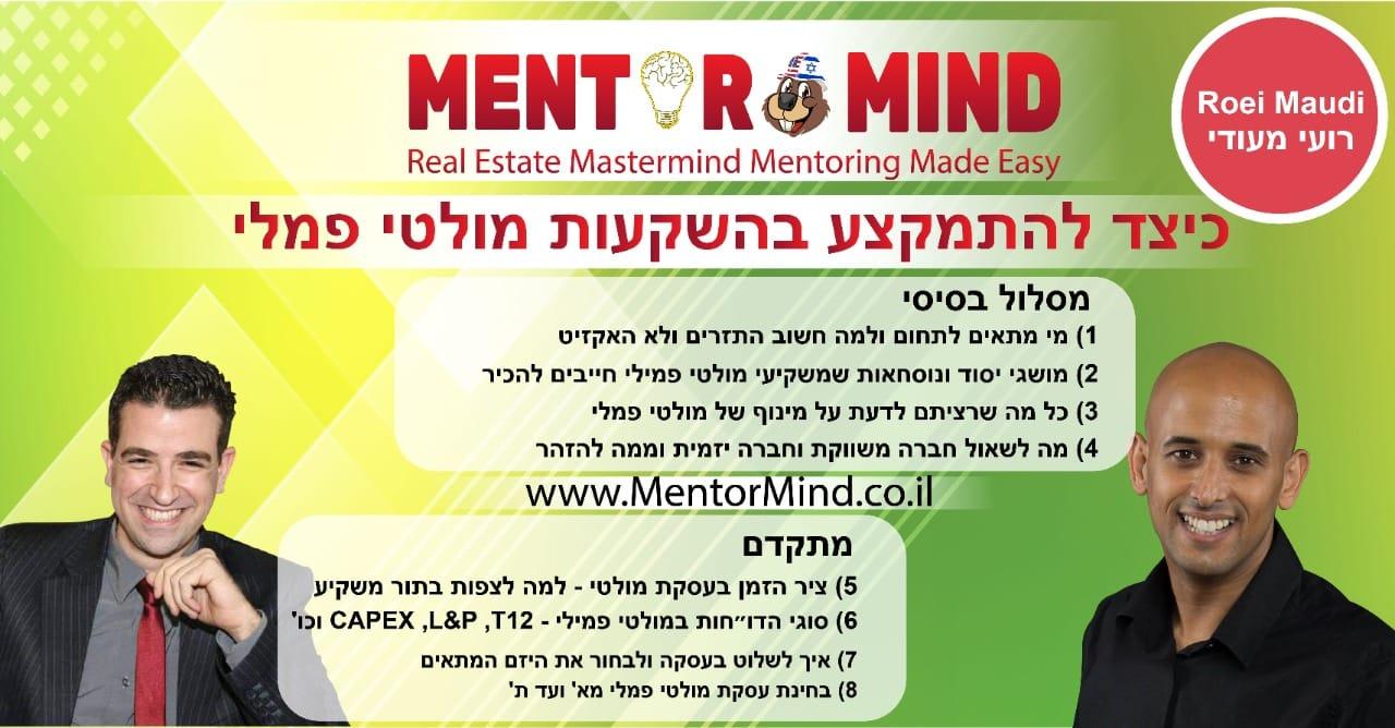 Roei Maudi Mentormind-Roi Maudi Mentormind Banner多家庭-多Femmi-最后的新标题