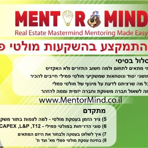 Roei Maudi Mentormind - Roi Maudi Mentormind Banner Multi Family - Multi Femmi - FInal New Title