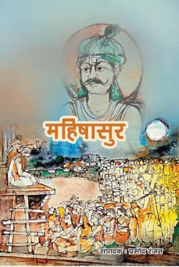 mahishasura_booklet_hindi__editor_pramod-ranjan_lite-page-001