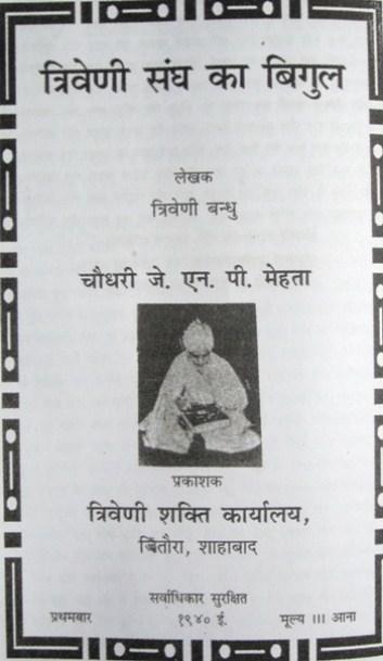 Triveni Sangh ka Vigul copy