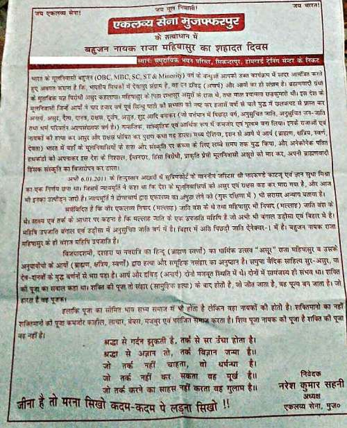 A Mahishasur Day pamphlet