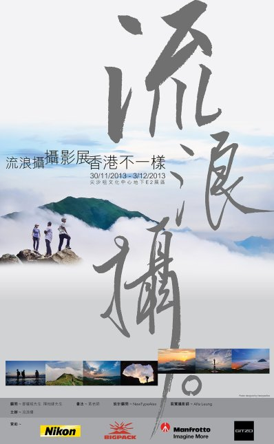 流浪攝_攝影展poster--直