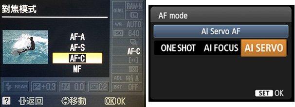 Nikon AF-C / Canon AI Servo
