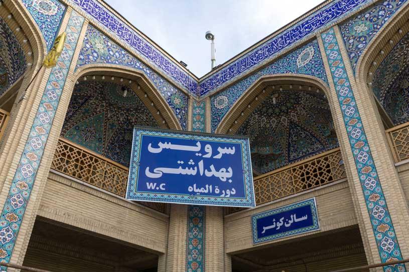 vater-iran-persia-wc-toilet