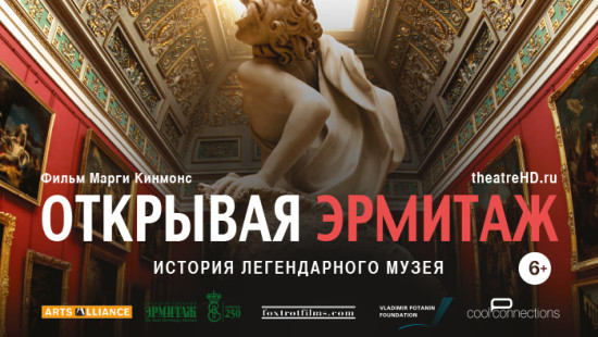 Russian Premiere - Hermitage Revealed