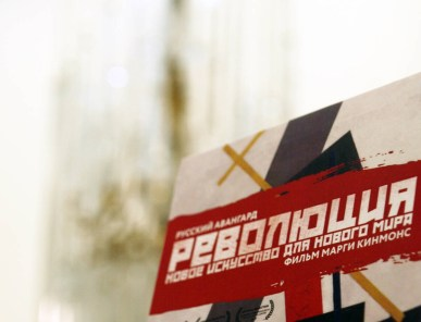 Revolution Moscow Premiere at Tretyakov 25