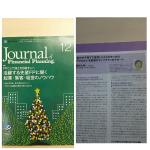 FPジャーナル12月号起業ノウハウ