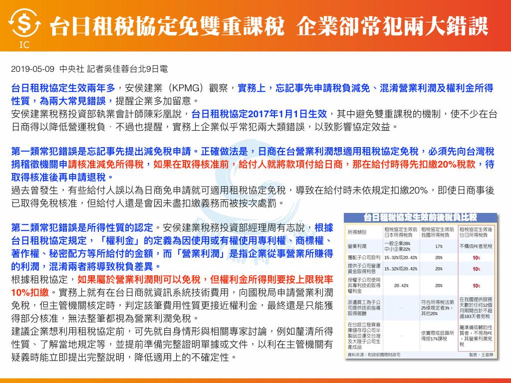 臺日租稅協定免雙重課稅 企業卻常犯兩大錯誤 - 理財翻轉學苑