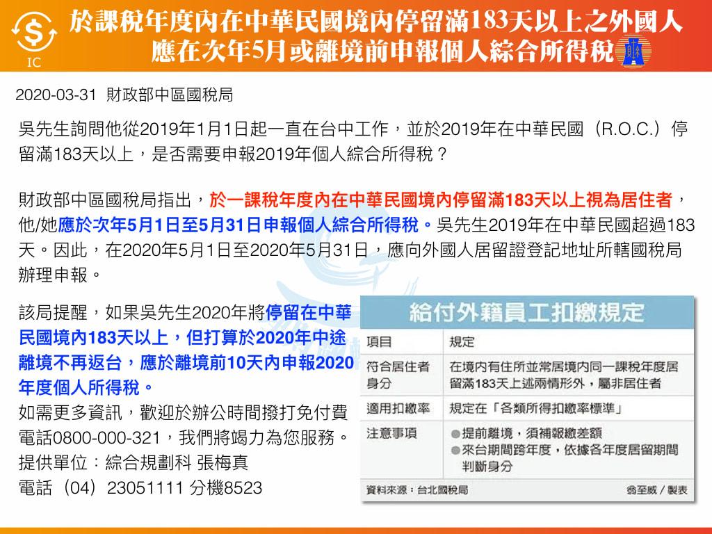 於課稅年度內在中華民國境內停留滿183天以上之外國人 應在次年5月或離境前申報個人綜合所得稅 - 理財翻轉學苑