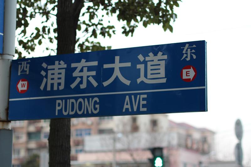 china-urlaub-erfahrungen-shanghai-schnellzug-Yuyan-Garten-stadtgotttempel-124