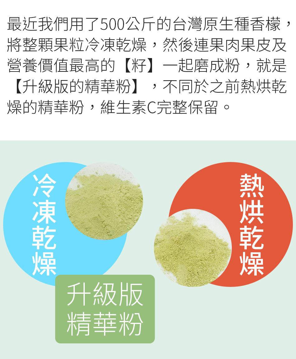 香檬精華粉 - 品味大地-臺灣香檬養生美食館-首頁0952-184172 品味華哥
