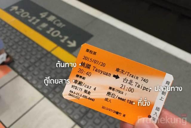 เมื่อได้ตั๋วรถไฟมาแล้วก็เช็คข้อมูลให้เรียบร้อยครับว่าต้องไปขึ้นตู้ไหน ที่นั่งไหน เช็คให้เรียบร้อยครับ ส่วนเวลาของแต่ละขบวนตอนที่เราจองผ่านตู้ สามารถเลือกได้ อีกทั้งยังสามารถจองล่วงหน้าได้อีกด้วย !