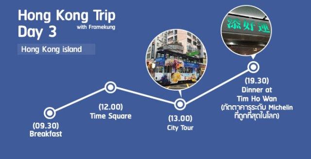 day_3_hong_kong_schedule