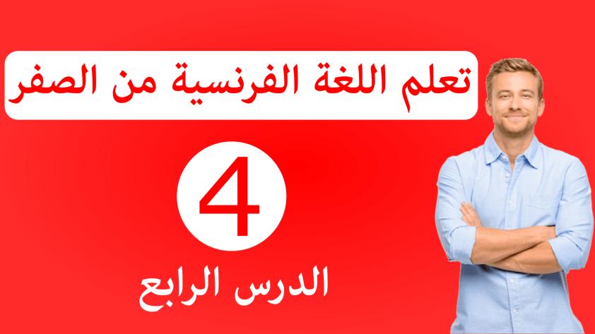 تعلم اللغة الفرنسية للمبتدئين بالعربية الدرس الرابع