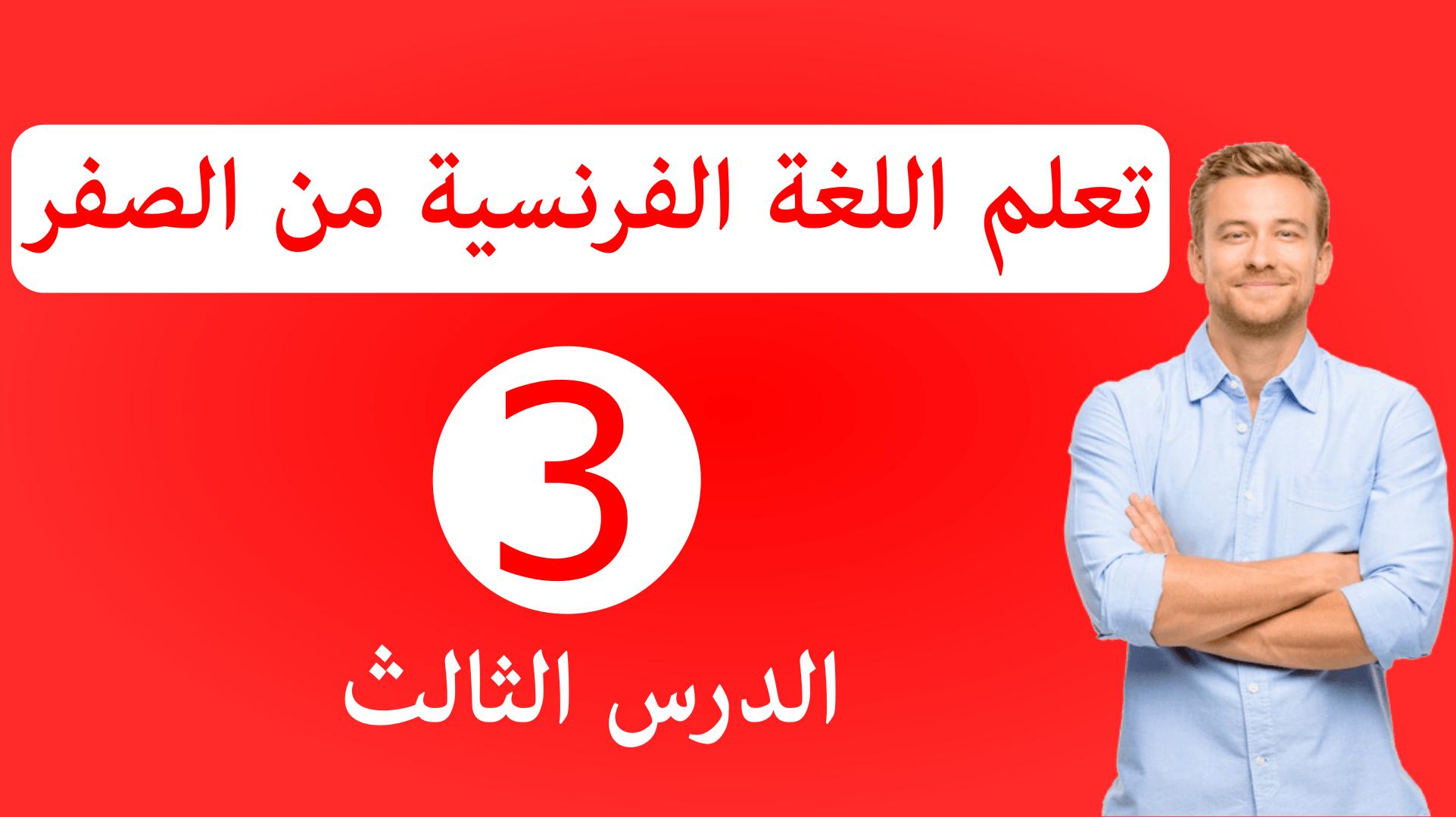 تعلم اللغة الفرنسية للمبتدئين بالعربية الدرس الثالث