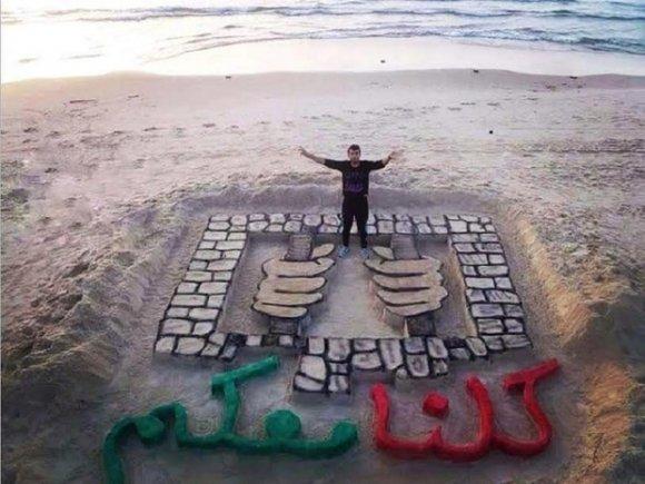 Les mains agrippant des barreaux symbolisent la lutte des prisonniers pour la liberté. « Nous sommes tous avec vous », est-il écrit en arabe (avec l'aimable autorisation d'Osama Sbeata)