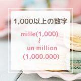 フランス語の数字の1000以上は仕組みで覚える!綴りより発音重視の理由とは?