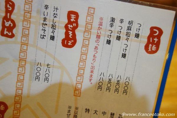 つけ麺 初谷 石垣島