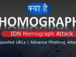 omografia