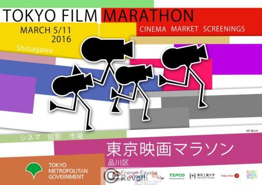 TOKYO FILM MARATHON | Affiche, 2016
