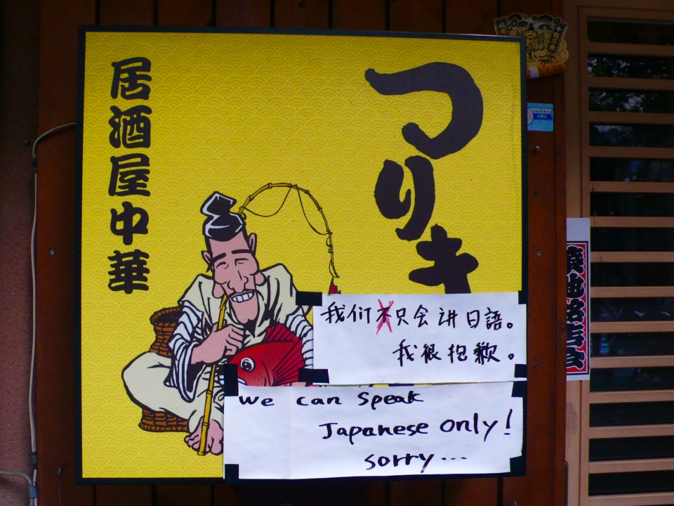Signs like this could be discouraging if you speak not one work of Nihongo!
