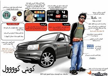 kuwaiti-cool.PNG
