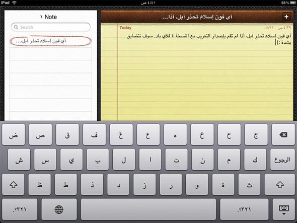 Photo of Arabic Keypad for iPad from iPhone Islam