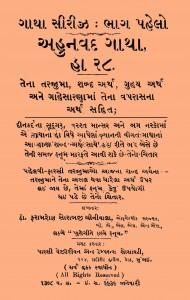 Gatha Ha 28
