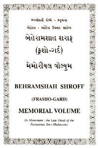 Ustad Saheb Memorial Volume