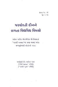 Various topics related to Zarthoshti Din