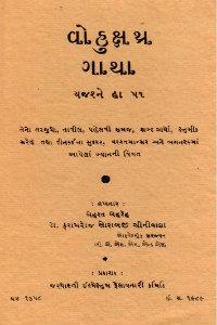 Vohukhshtra Gatha