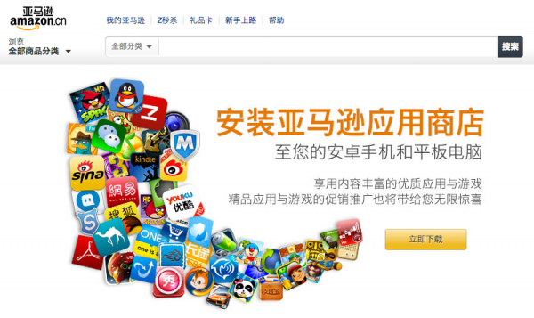Amazon: Nuovo App Store in Cina