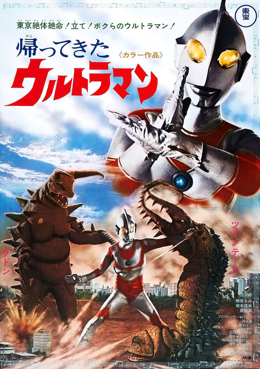"The Return of Ultraman movie is a theatrical version of episodes 5-6 combined together which premiered on July 21, 1971 at the ""Toho champion festival""."