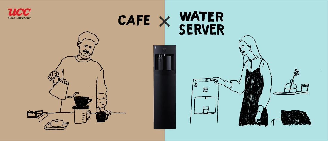 CAFE x WATERSERVER フレシャススラットプラスカフェ