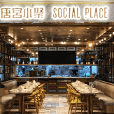 Shenzhen. Social Place