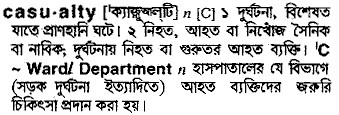 Bangla Meaning of Casualty