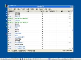 會計軟件 - 圖3