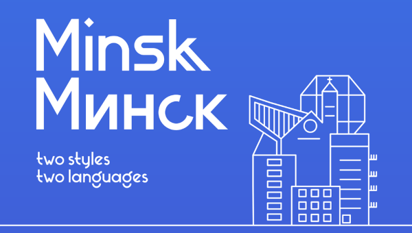 Minsk Display Font